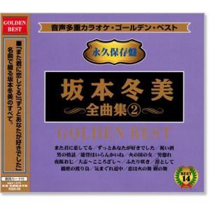 音声多重カラオケ 坂本冬美 全曲集 2 (模範歌唱) (CD)