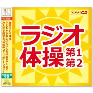 NHK ラジオ体操 第1・第2【体操図解つき】(CD)