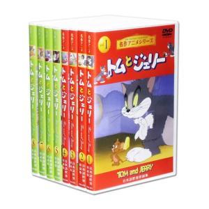 名作アニメシリーズ トムとジェリー DVD全8巻セット|csc-online-store
