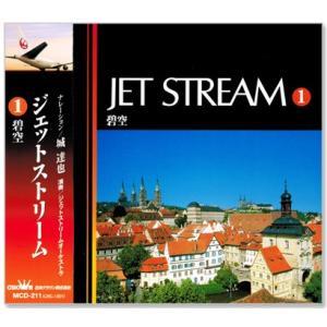JAL JET STREAM / ジェットストリーム1 碧空 (CD)|csc-online-store
