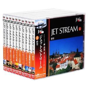 JAL JET STREAM / ジェットストリーム 全10巻セット|csc-online-store
