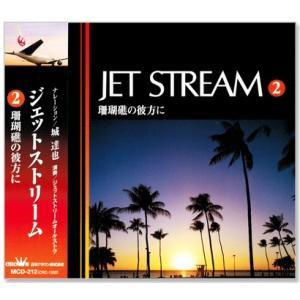 JAL JET STREAM / ジェットストリーム2 珊瑚礁の彼方に (CD)|csc-online-store