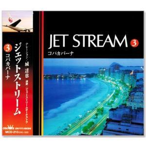 JAL JET STREAM / ジェットストリーム3 コパカバーナ (CD)|csc-online-store
