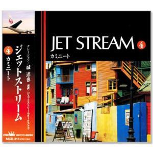 JAL JET STREAM / ジェットストリーム4 カミニート (CD)|csc-online-store