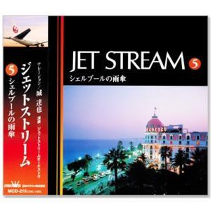 イージーリスニングの人気FM番組「JET STREAM」。 城達也のナレーションとジェットストリーム...