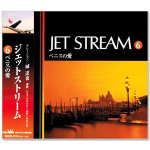 JAL JET STREAM / ジェットストリーム6 ベニスの愛 (CD)|csc-online-store
