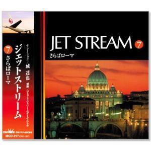JAL JET STREAM / ジェットストリーム7 さらばローマ (CD)|csc-online-store
