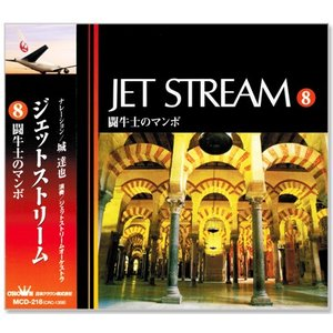 JAL JET STREAM / ジェットストリーム8 闘牛士のマンボ (CD)|csc-online-store