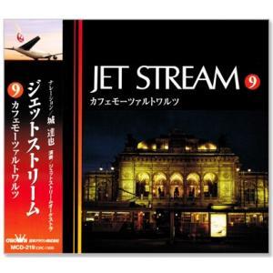 JAL JET STREAM / ジェットストリーム9 カフェモーツァルトワルツ (CD)|csc-online-store