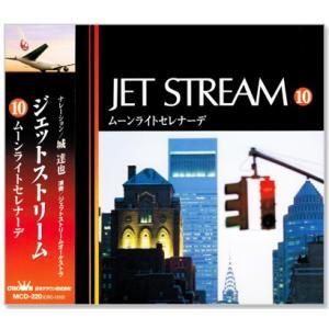 JAL JET STREAM / ジェットストリーム10 ムーンライトセレナーデ (CD)|csc-online-store