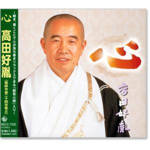 心 高田好胤 (薬師寺第二十四世管主) (CD) csc-online-store