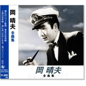 岡晴夫 全曲集 (CD)