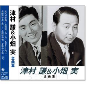 津村謙&小畑実 全曲集 (CD)