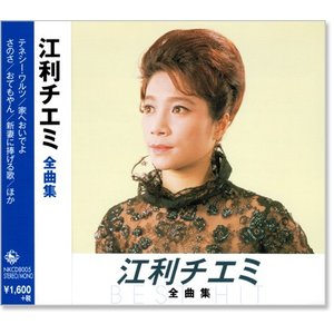 江利チエミ 全曲集 (CD)