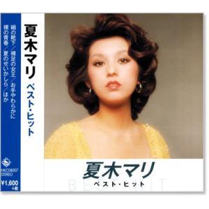 夏木マリ ベスト・ヒット (CD)