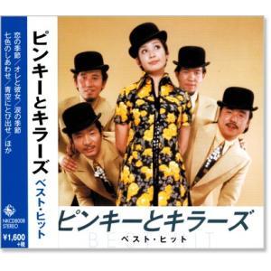 ピンキーとキラーズ ベスト・ヒット (CD)