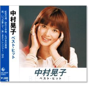 中村晃子 ベスト・ヒット (CD)