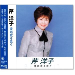 芹洋子 愛唱歌を歌う (CD)