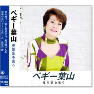 ペギー葉山 愛唱歌を歌う (CD)