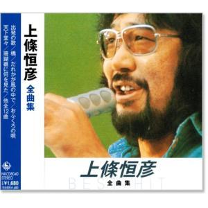 上條恒彦 全曲集 (CD)