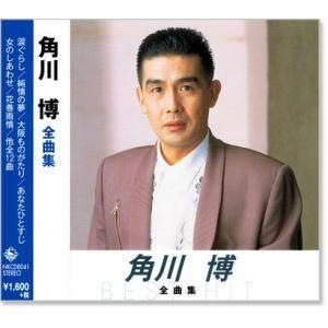 角川博 全曲集 (CD)