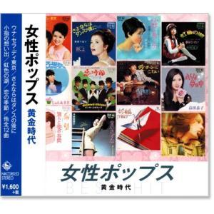 女性ポップス 黄金時代 (CD)