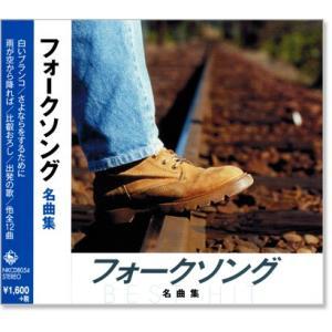 フォークソング 名曲集 (CD)|csc-online-store