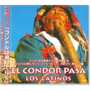 コンドルは飛んで行く ロス・ラティーノス (CD)|csc-online-store