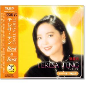テレサ・テン Best&Best トーラス編 /テレサテン (CD)