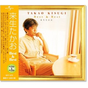 来生たかお ベスト&ベスト (CD)