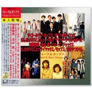 フォーク&ポップス 1 ベスト (CD)