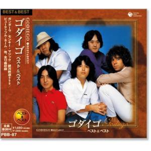 1. ガンダーラ (日本語バージョン) 2. モンキー・マジック 3. 僕のサラダガール 4. ハピ...