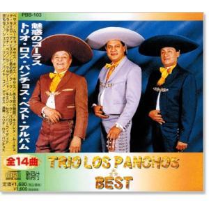 魅惑のコーラス トリオ・ロス・パンチョス ベスト・アルバム (CD)|csc-online-store