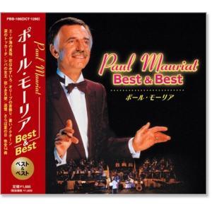 ポール・モーリア ベスト&ベスト (CD)|csc-online-store