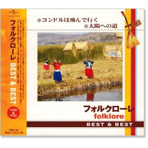 フォルクローレ ベスト&ベスト (CD)|csc-online-store