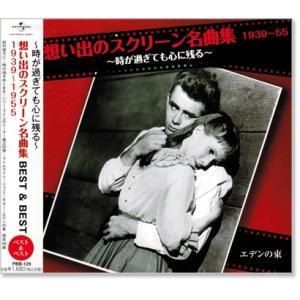 想い出のスクリーン名曲集 (1) ベスト&ベスト 1939〜1955 (CD) csc-online-store