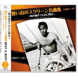 想い出のスクリーン名曲集 (2) ベスト&ベスト 1956〜1967 (CD) csc-online-store