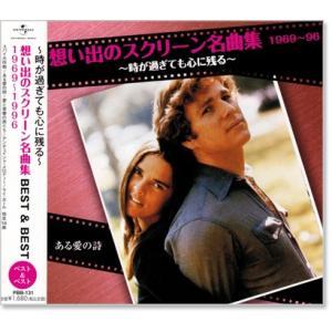 想い出のスクリーン名曲集 (3) ベスト&ベスト 1969〜1996 (CD) csc-online-store
