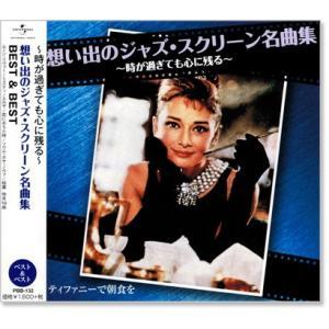 想い出のジャズ・スクリーン名曲集 ベスト&ベスト (CD) csc-online-store