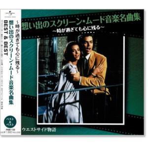 想い出のスクリーン・ムード音楽名曲集 ベスト&ベスト (CD)