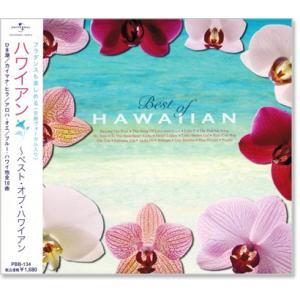 ベスト・オブ・ハワイアン (CD)