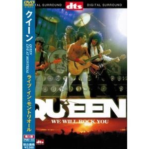 伝説のライブ クイーン ライブ・イン・モントリオール / QUEEN LIVE IN MONTREAL 1981 (輸入盤) [DVD]