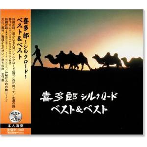 喜多郎 〜シルクロード〜 ベスト&ベスト (CD)|csc-online-store