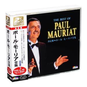 粋でお洒落なポール・モーリアの演奏をたっぷりお楽しみいただけるベスト選曲盤。  《ディスク 1》 1...