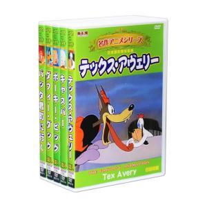 名作アニメシリーズ DVD全5巻セット|csc-online-store