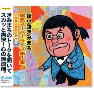 綾小路きみまろ 爆笑スーパーライブ 第1集 (CD) csc-online-store