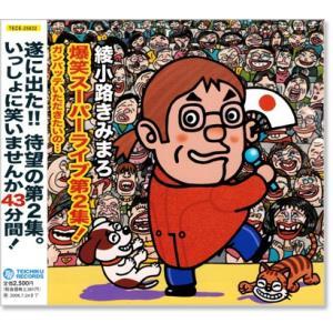 綾小路きみまろ 爆笑スーパーライブ 第2集 (CD) csc-online-store