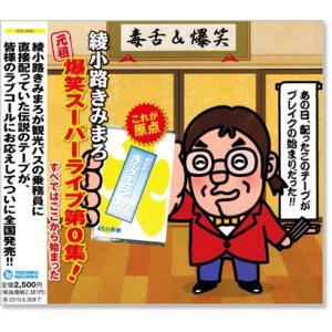 綾小路きみまろ 元祖 爆笑スーパーライブ第0集 LIVE生中継 (CD) csc-online-store