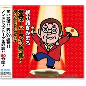 綾小路きみまろ 爆笑スーパーライブ 第3集 (CD) csc-online-store