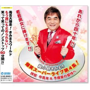 綾小路きみまろ 爆笑スーパーライブ 第4集 (CD) csc-online-store